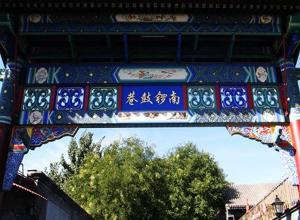 Beijing Hutong Area